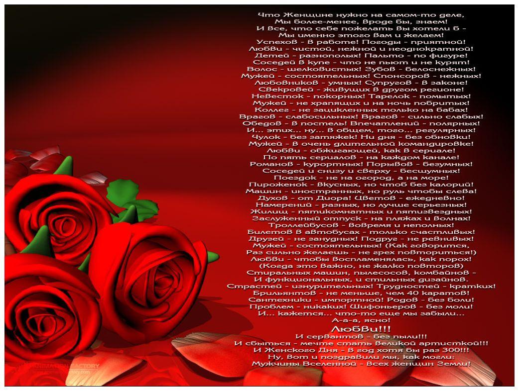Пожелания и поздравления на 8 марта